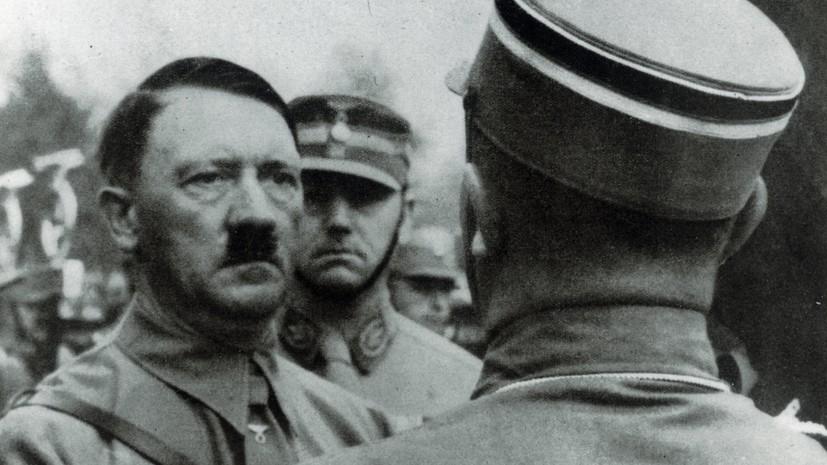 ЦРУ рассекретило доклад о личности и сексуальной ориентации Гитлера
