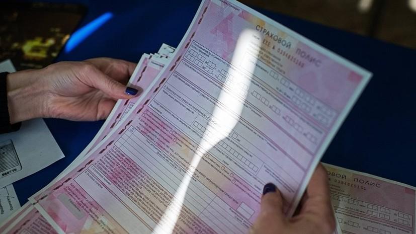 Госдума одобрила отмену обязанности возить с собой бумажный полис ОСАГО