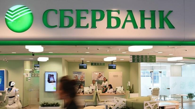 Сбербанк начинает обмен накопленных бонусов «Спасибо» на рубли