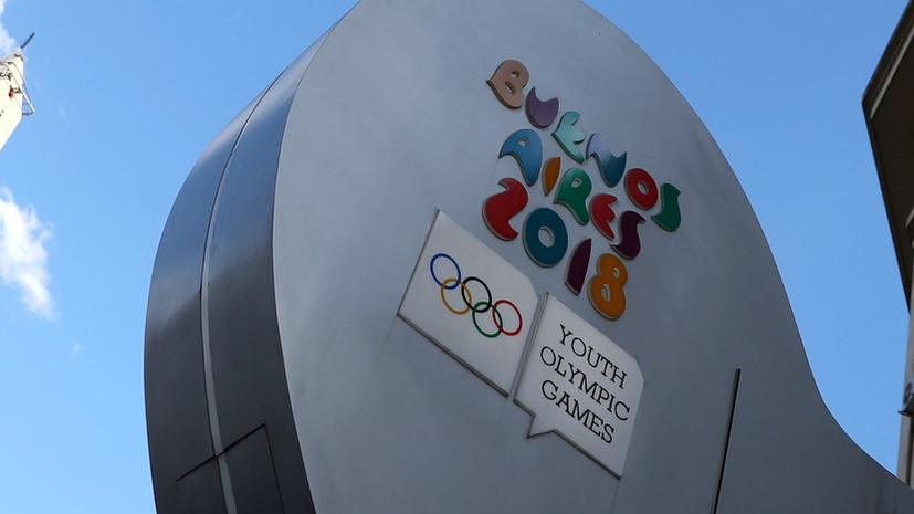 Сборная России досрочно выиграла общекомандный зачёт юношеской Олимпиады