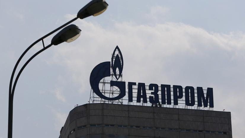 «Газпром» в 2018 году увеличил поставки в Польшу почти на 10%