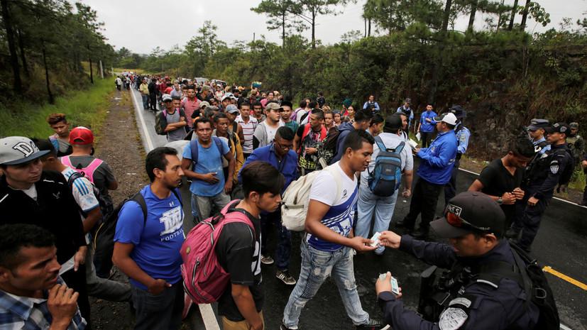 В сторону США движется состоящий из 4 тысяч человек «караван мигрантов»