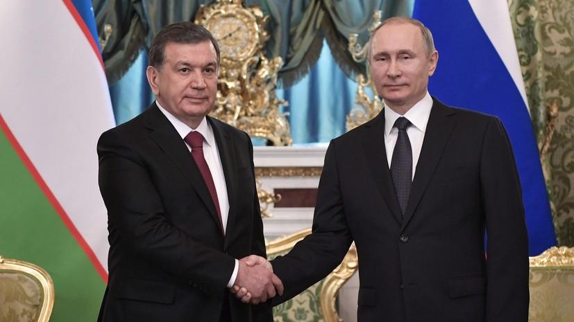 «Новый этап развития отношений»: какие вопросы будут обсуждаться в ходе визита Владимира Путина в Узбекистан