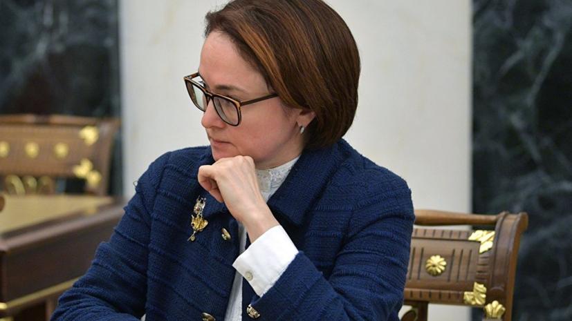 Набиуллина сообщила  о уменьшении  в РФ  «криптовалютной лихорадки»