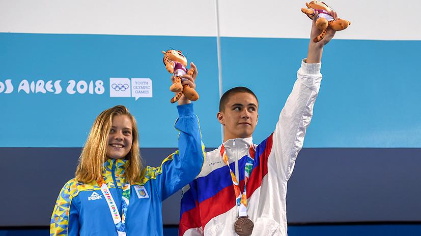 «Спорт вне политики»: российско-украинский дуэт по прыжкам в воду завоевал бронзу на юношеской Олимпиаде
