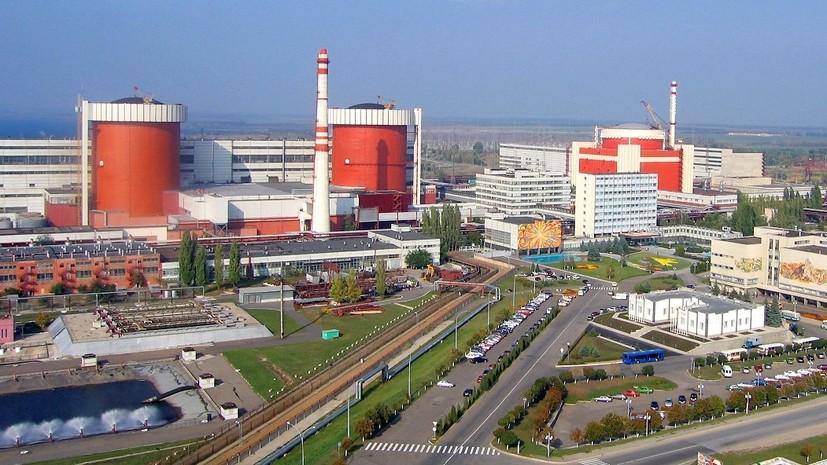 На Украине произошло аварийное отключение энергоблока АЭС