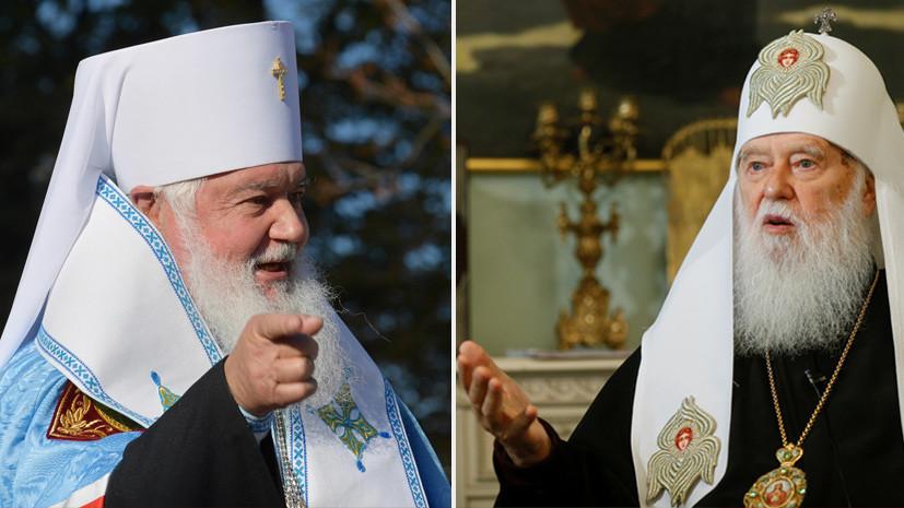 Раскол среди раскольников: почему две украинские церкви не могут договориться об объединении