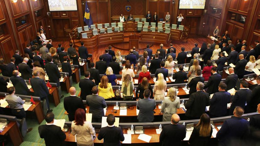 Парламент Косова проголосовал за создание армии