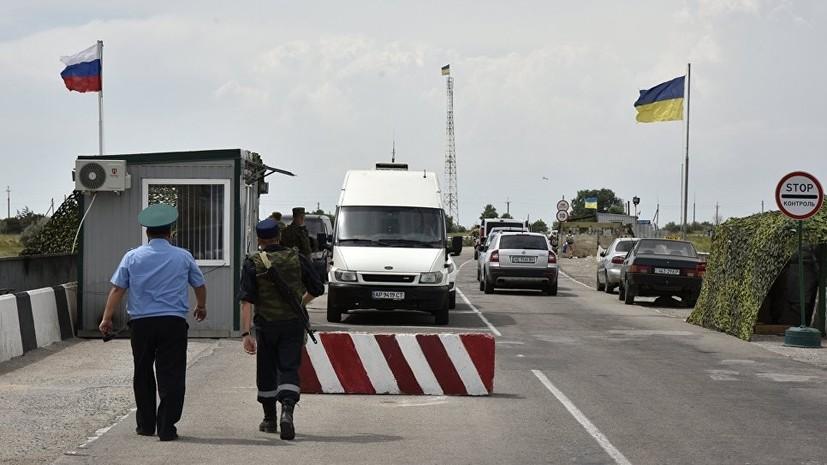 «Строят стену для своих же граждан»: почему на Украине ужесточили ответственность для россиян за нарушение границы