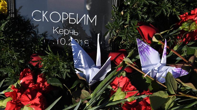 Около 20 тысяч человек пришли проститься с погибшими в керченском колледже