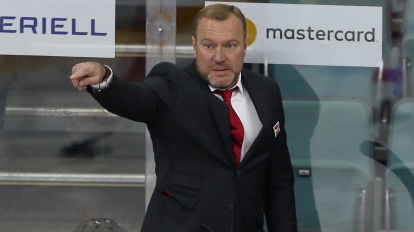 Епанчинцев подтвердил, что ушёл в отставку с поста главного тренера ХК «Спартак»