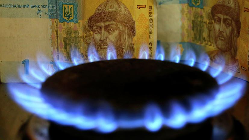 Правительство Украины утвердило повышение цен на газ с 1 ноября