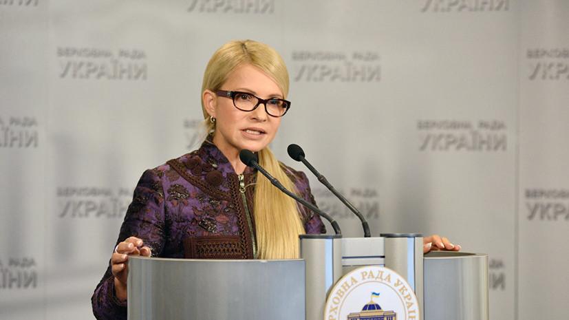 Тимошенко представила свою программу «Новый курс Украины»