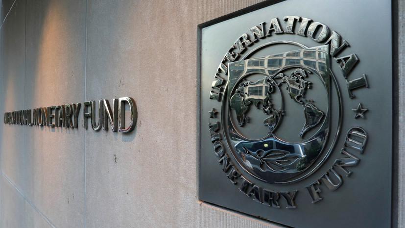 Эксперт прокомментировал решение МВФ выделить Украине $3,9 млрд