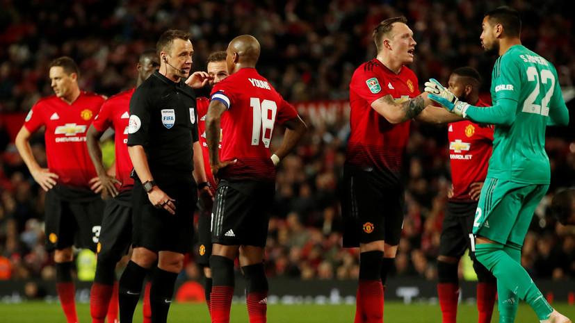 УЕФА оштрафовал «Манчестер Юнайтед» за опоздание на матч ЛЧ с «Валенсией»