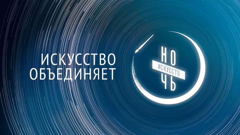 «Ночь искусств» пройдёт 4 ноября в Свердловской области