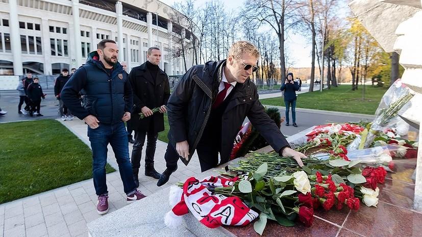 Каррера и Глушаков в составе делегации «Спартака» почтили память жертв трагедии 1982 года в «Лужниках»