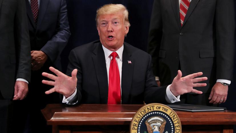 Трамп анонсировал выход США из договора о РСМД