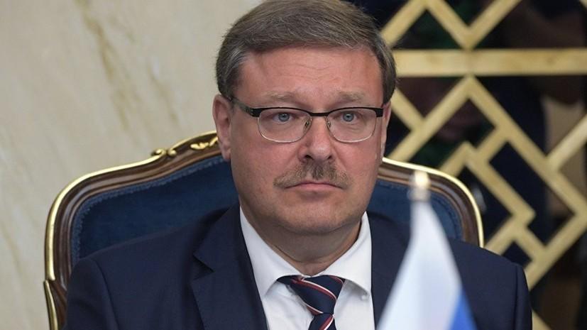 Косачёв заявил о необходимости обсуждения ситуации вокруг ДРСМД в СБ ООН