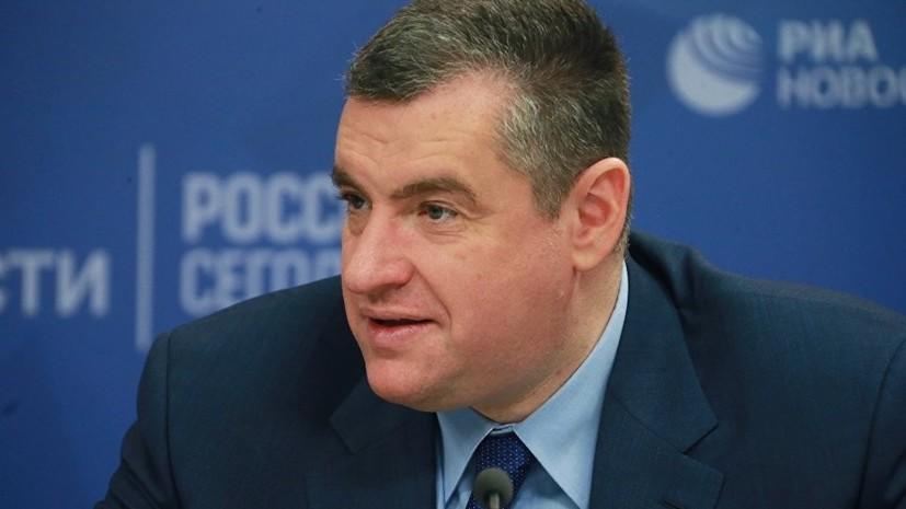 Слуцкий рассказал о возможных последствиях выхода США из ДРСМД