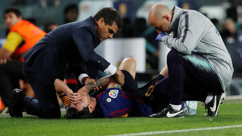 Эль-класико без Месси: нападающий «Барселоны» не менее трёх недель проведёт вне игры из-за перелома руки