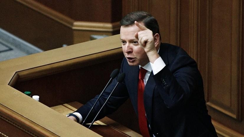 Ляшко: власти Украины повышением цены на газ бросили граждан страны в рабство МВФ