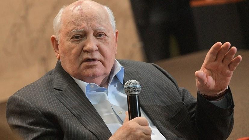 Горбачёв прокомментировал решение Трампа о выходе из ДРСМД