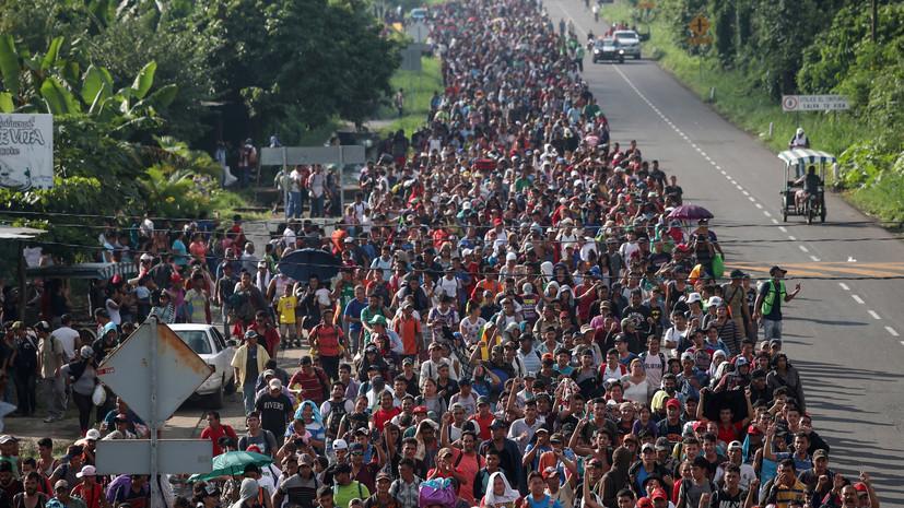 Движущийся в США «караван мигрантов» увеличился до 5 тысяч человек