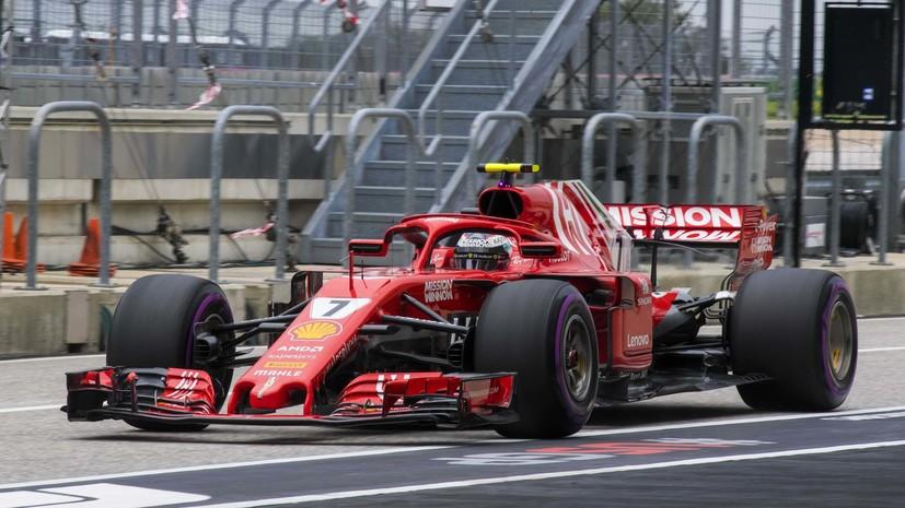 Райкконен выиграл этап «Формулы-1» в США