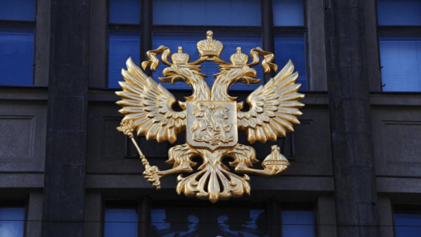 В Госдуме поддержали подписание указа о санкциях из-за действий Украины