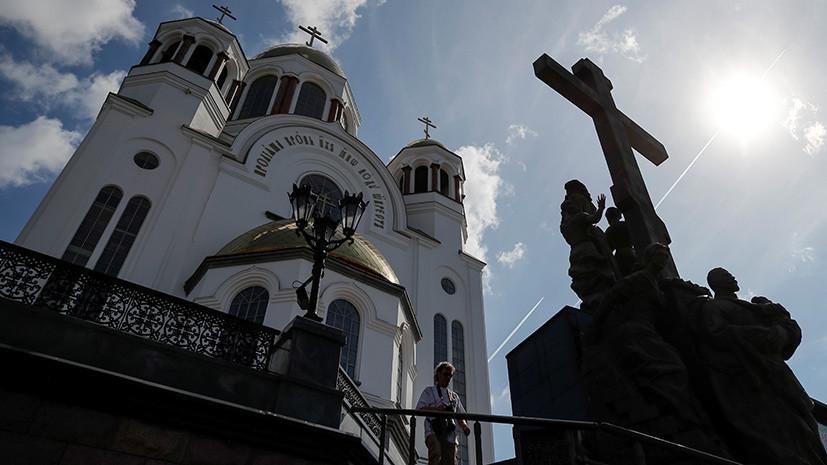 «Встать на путь диалога»: РПЦ призвала Константинопольский патриархат извиниться за действия на Украине