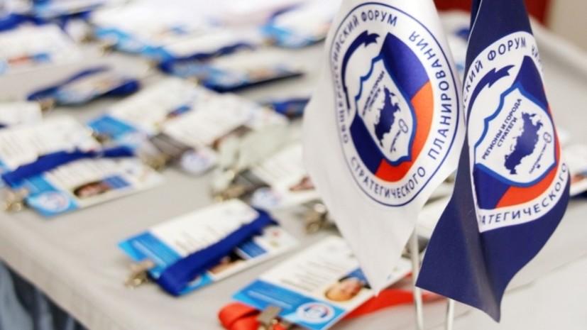 В Петербурге начал работу форум «Стратегическое планирование в регионах и городах России»