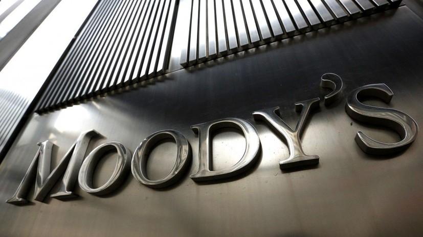 В Moody's улучшили прогноз по темпам роста ВВП России в 2018 году