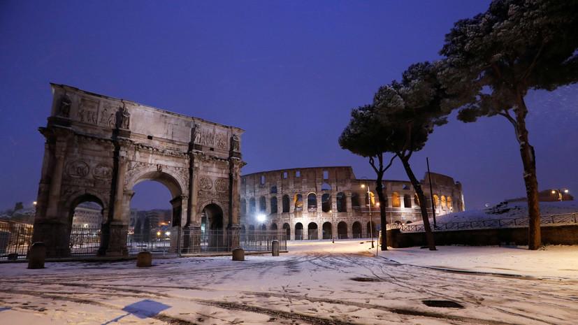 Климатолог прокомментировал выпадение снега в Риме