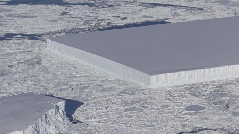 В NASA объяснили появление айсберга идеальной формы