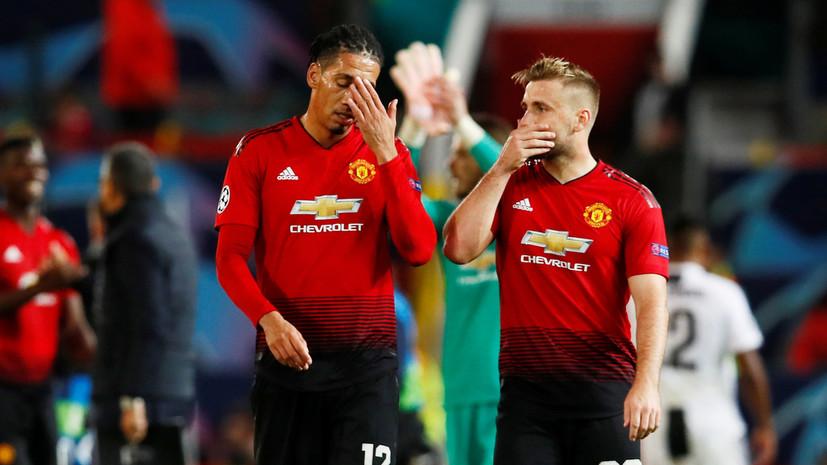 Игроки «Манчестер Юнайтед» второй раз подряд опоздали на домашний матч Лиги чемпионов