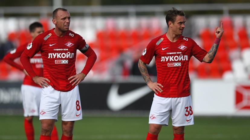 Глушаков и Ещенко не полетели на матч «Спартак» — «Рейнджерс»