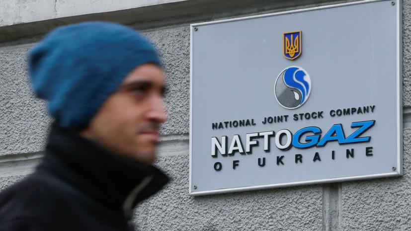 «Нафтогаз» взыскал с «Газпрома» $18 млн