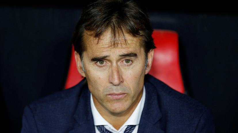 Лопетеги останется у руля «Реала» до матча с «Барселоной»