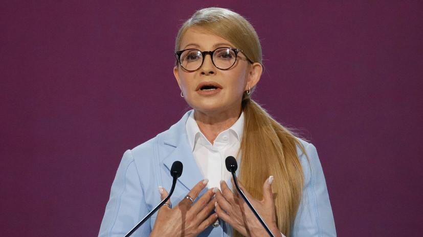 Тимошенко намерена изменить формат переговоров по Донбассу