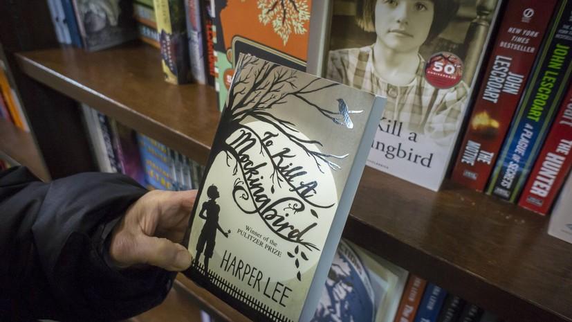 Американцы назвали «Убить пересмешника» своей любимой книгой