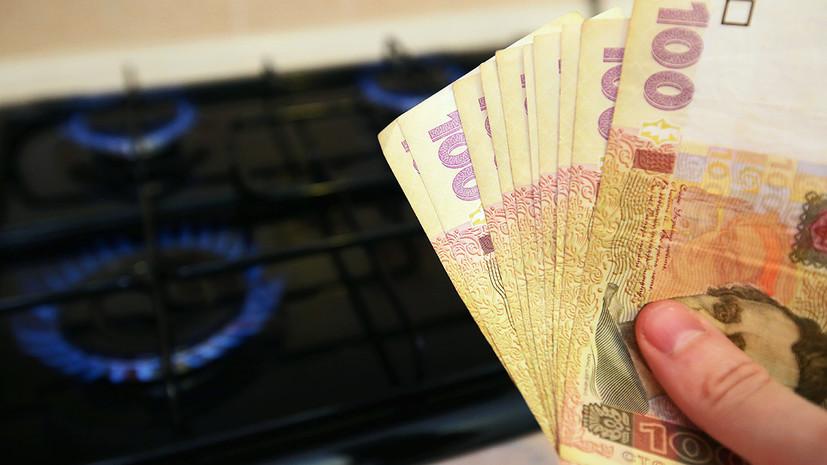 На Украине оценили рост тарифов на тепло и горячую воду из-за подорожания газа
