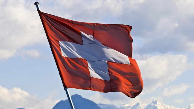 Власти Швейцарии поручили расследовать «политический шпионаж» со стороны россиян