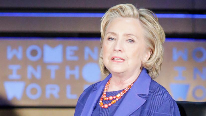 В доме семьи Клинтон в пригороде Нью-Йорка обнаружена бомба