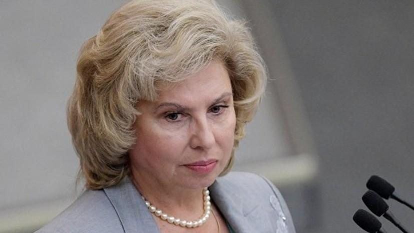 Москалькова: более 90 тысяч россиян погибли в результате ЧП в 2018 году