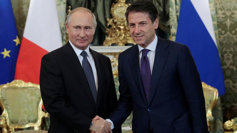 Эксперт прокомментировала встречу Путина и Конте в Москве