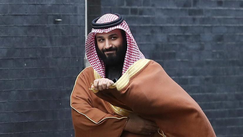 Саудовский принц пообещал превратить Ближний Восток в новую Европу