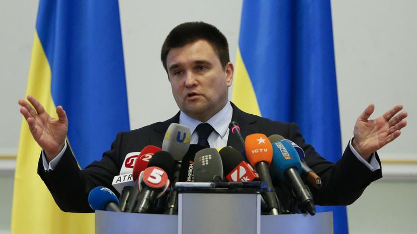 Климкин заявил об опасности пребывания украинцев в Белоруссии