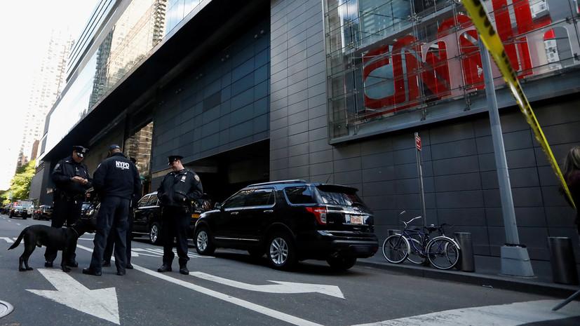 Сотрудникам CNN разрешили вернуться в редакцию