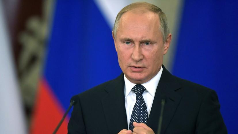 «Быстро и эффективно»: Путин рассказал об ответе России в случае выхода США из ДРСМД